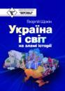 Україна і світ на зламі історії.