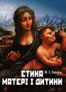 Етика матері і дитини: навч. посіб. для студ. вищ. навч. закл.