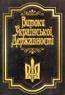 Витоки Українсьскої Державності